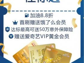 申卡新世界:平安银行信用卡办卡结算技巧