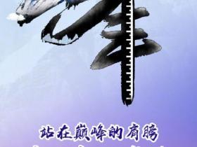 花生日记:只有站在巅峰的肩膀,才能成为新的巅峰