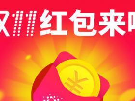 最大2020淘宝双11超级红包领取,双十一红包最高1111元!