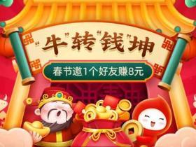 花生日记春节福利:邀请一个粉丝赚8元!