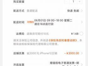 你的iPhone12买贵了没?256G的,4599!