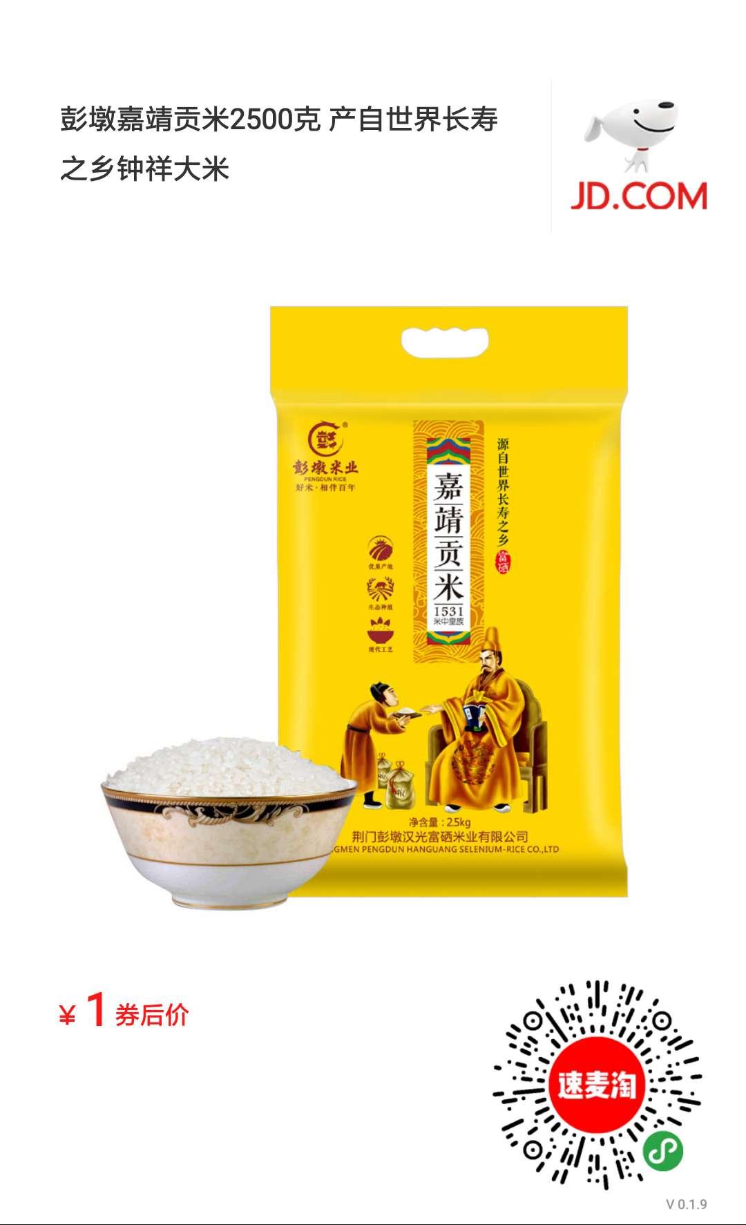 速麦淘:京东福利商品,全部一元包邮!
