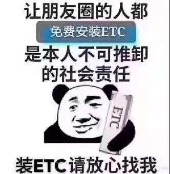 ETC免费办理,独享高速公路通行费八折优惠