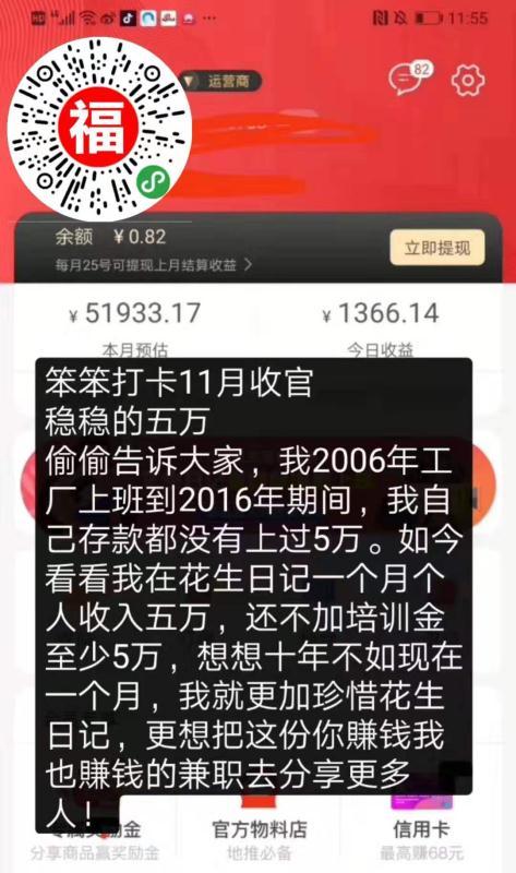 芬香骗局曝光:难以置信,芬香太不靠谱了!