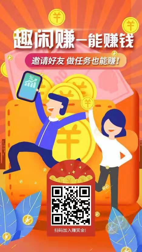 趣闲赚,比众人帮、牛帮、赏乐帮更赚钱的手机做任务兼职APP