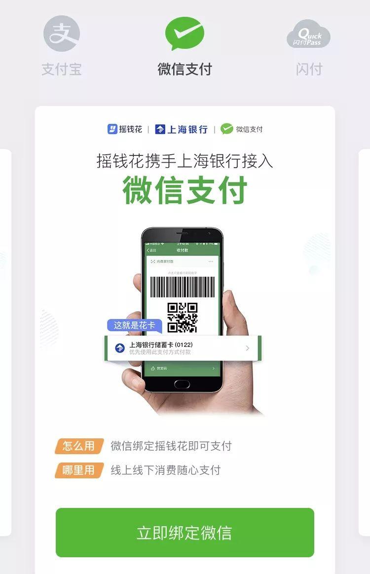 申卡新世界推荐:摇钱花,不用面签的信用卡
