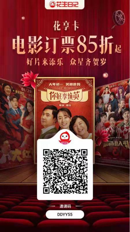 你好,李焕英,哪里买票最便宜?