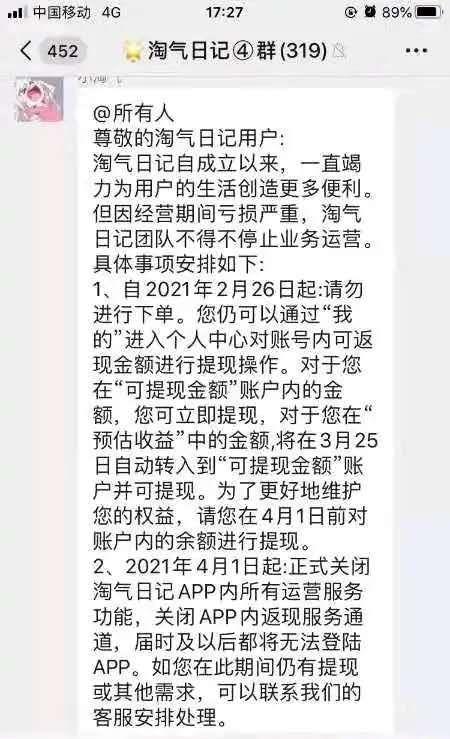 """船小难抵大风大浪,淘客代理APP""""淘气日记""""倒闭"""