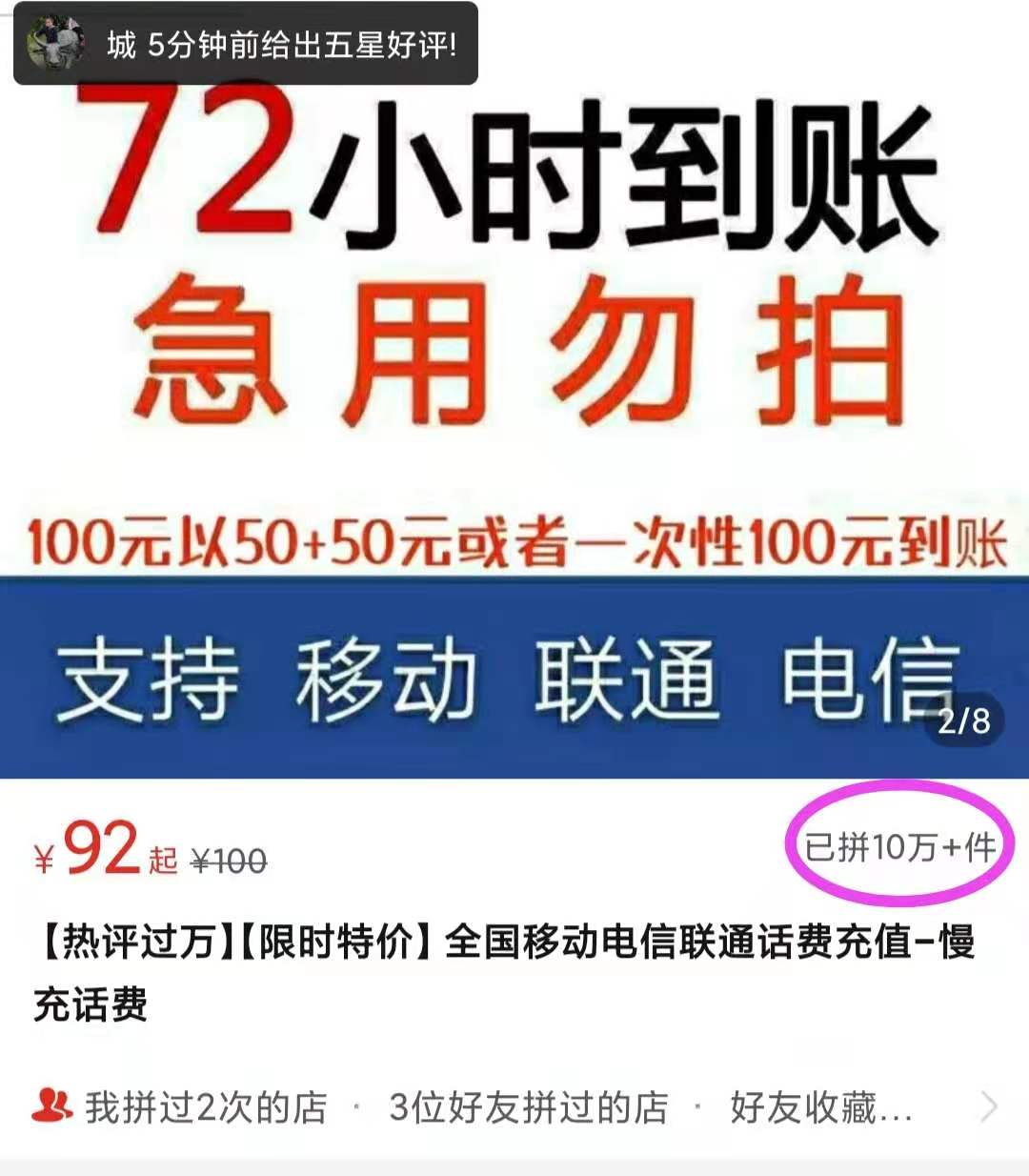 没有比这更优惠,全国三网话费充值92折!